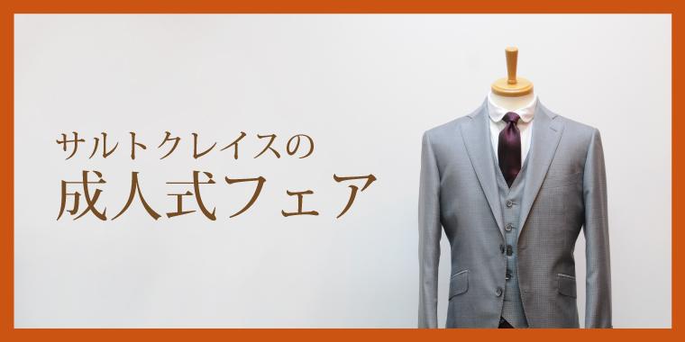 "201908 seijin - ""今""な成人式スーツのご紹介"