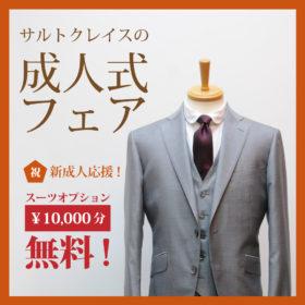 サルトクレイスの成人式フェア スーツオプション10,000円分無料!