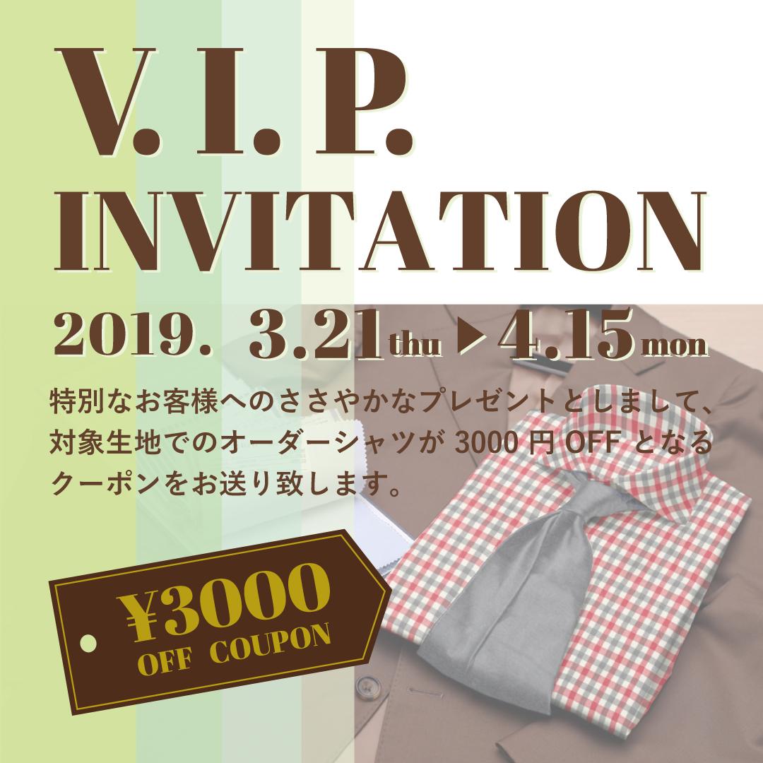 2019 03 VIP SNS - オーダーシャツ V.I.P.INVITATION開催中!【REDA編】