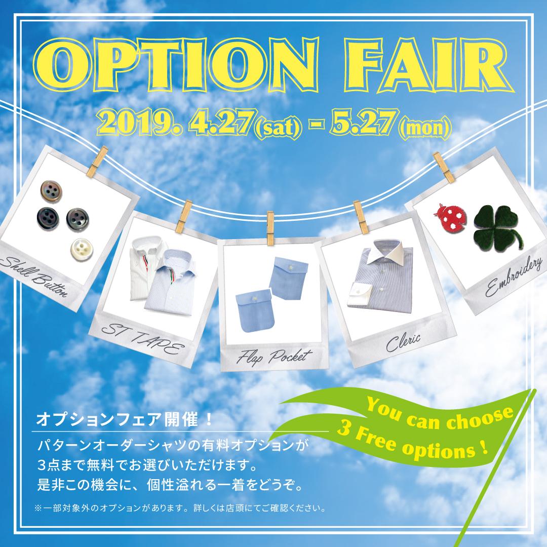 2019 05 OP SNS - オーダーシャツ オプションフェア開催いたします!