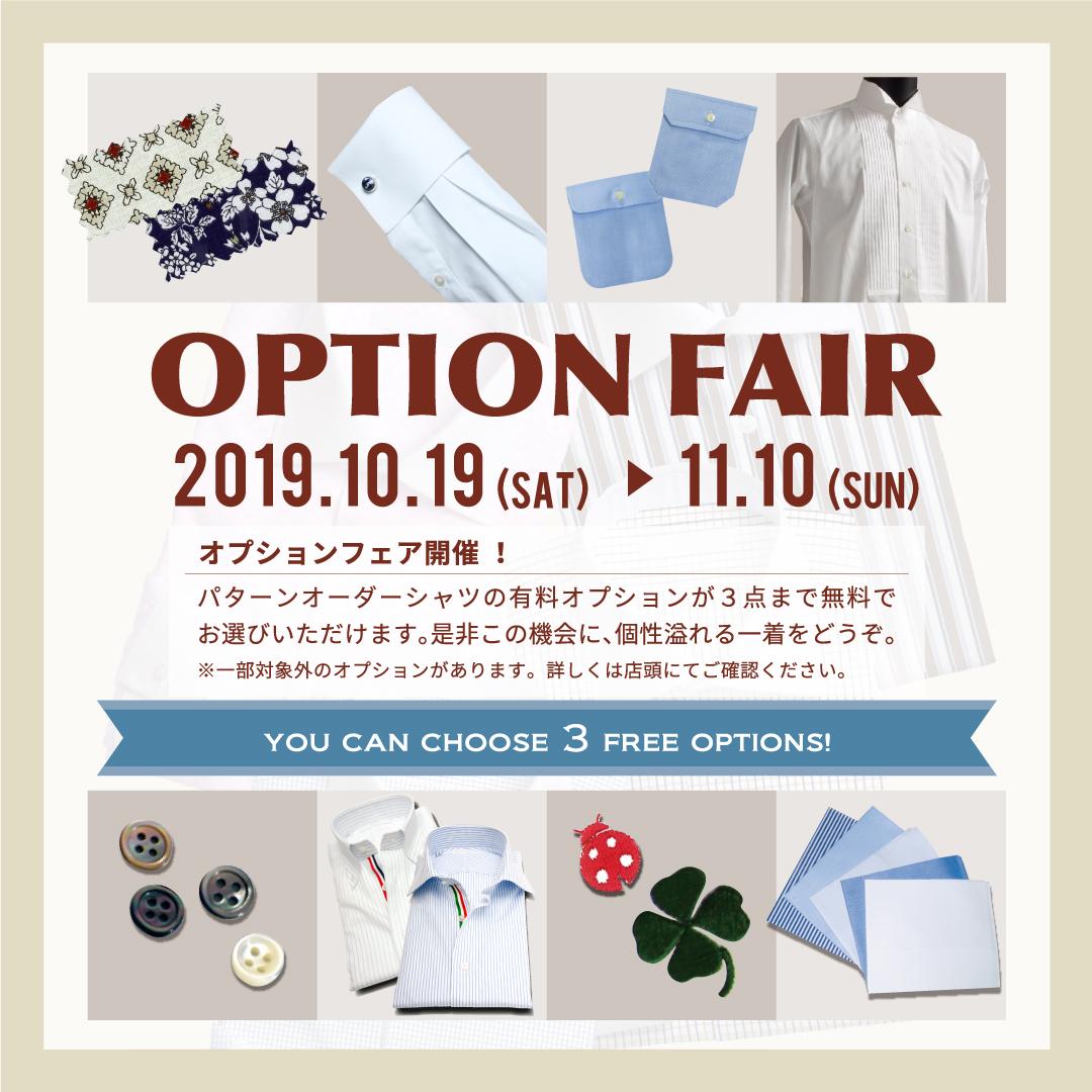 2019 10 OP SNS - オーダーシャツ オプションフェア開催中!