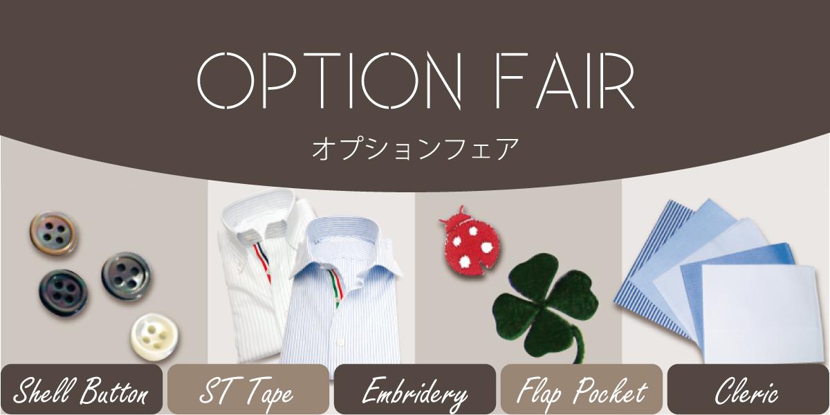 2019aw optionfair - オプションフェア