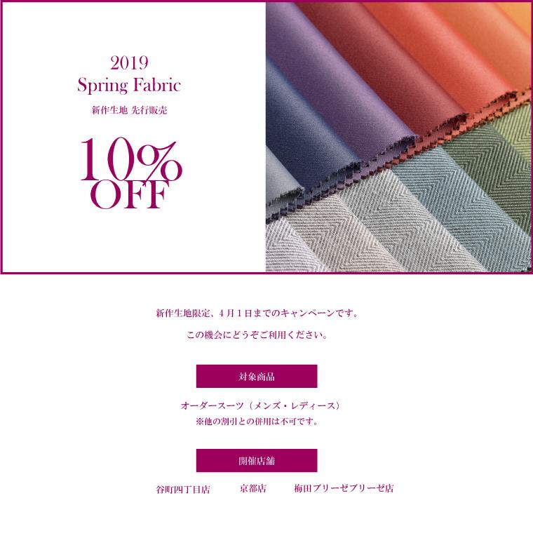 2019ss fabric - 2019 Spring Fabric