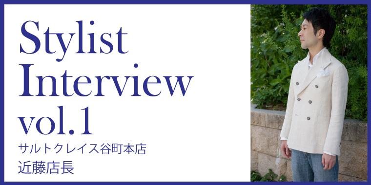 スタイリストインタビュー vol.1 サルトクレイス谷町本店 近藤店長