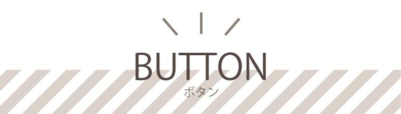 button 釦 ボタン
