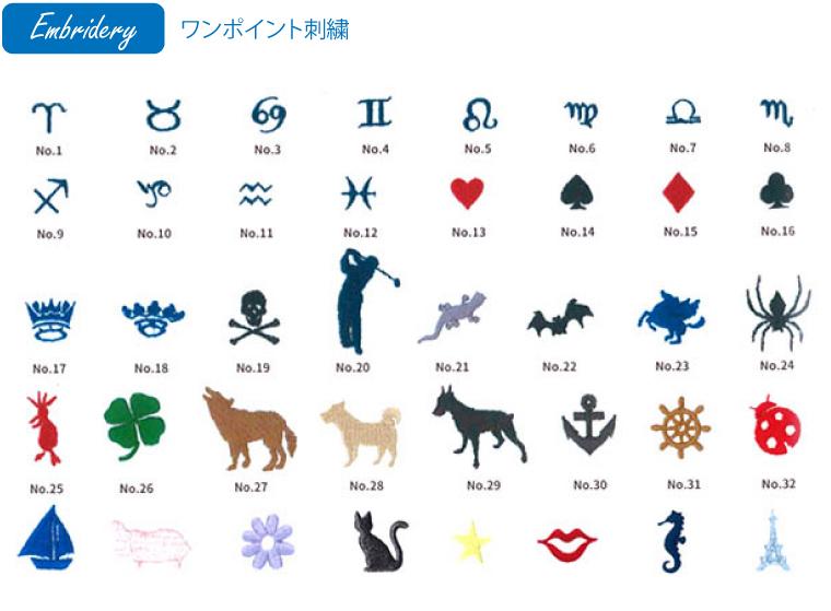 例)ワンポイント刺繍