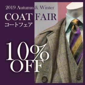 2019年 秋冬 コートフェア オーダーコートが10%OFF