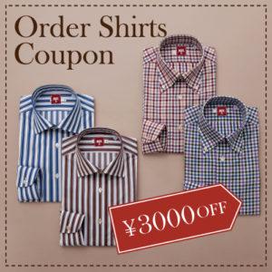 eyecatch 2019aw ordershirtscoupon 300x300 1 - オーダーシャツ ¥3,000引きフェア開催中です!