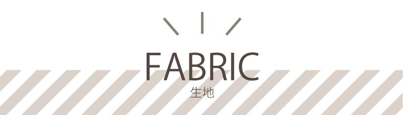 Fabric 生地