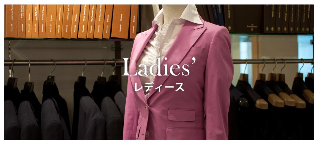 ladiesordersuits01 - レディース スーツ お悩みではございませんか?