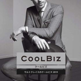 news-2019ss_coolbiz