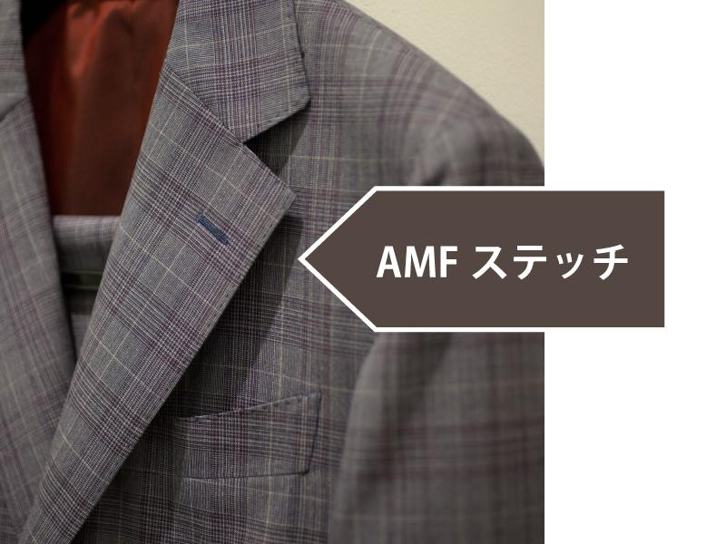 AMFステッチ