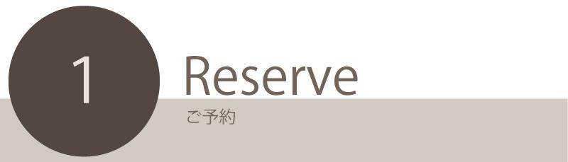Reserve ご予約