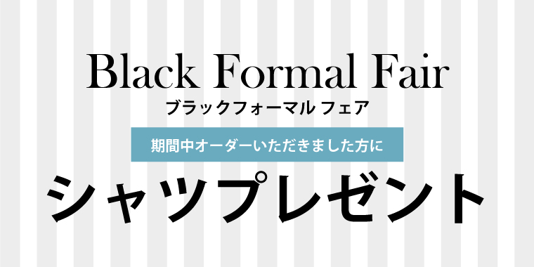 page 2019ss formalfair - ブラックフォーマルフェア