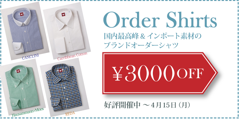 topnew 201904 ordershirtscoupon 2 - オーダーシャツクーポン