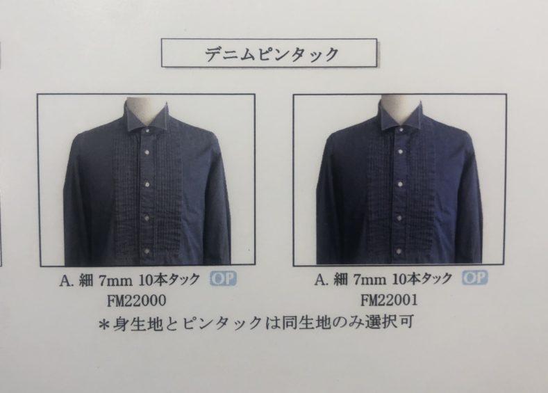 789x565 - オーダーシャツ ~春の着こなし~