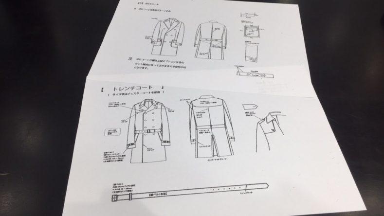 789x444 - サルトクレイスのオーダーコートのデザインについて