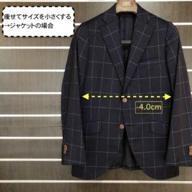 痩せた時 280x280 - スーツのサイズ直しはどれくらい大きくしたり小さくできる?