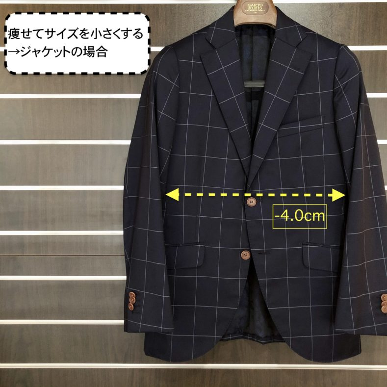 痩せた時 789x789 - スーツのサイズ直しはどれくらい大きくしたり小さくできる?