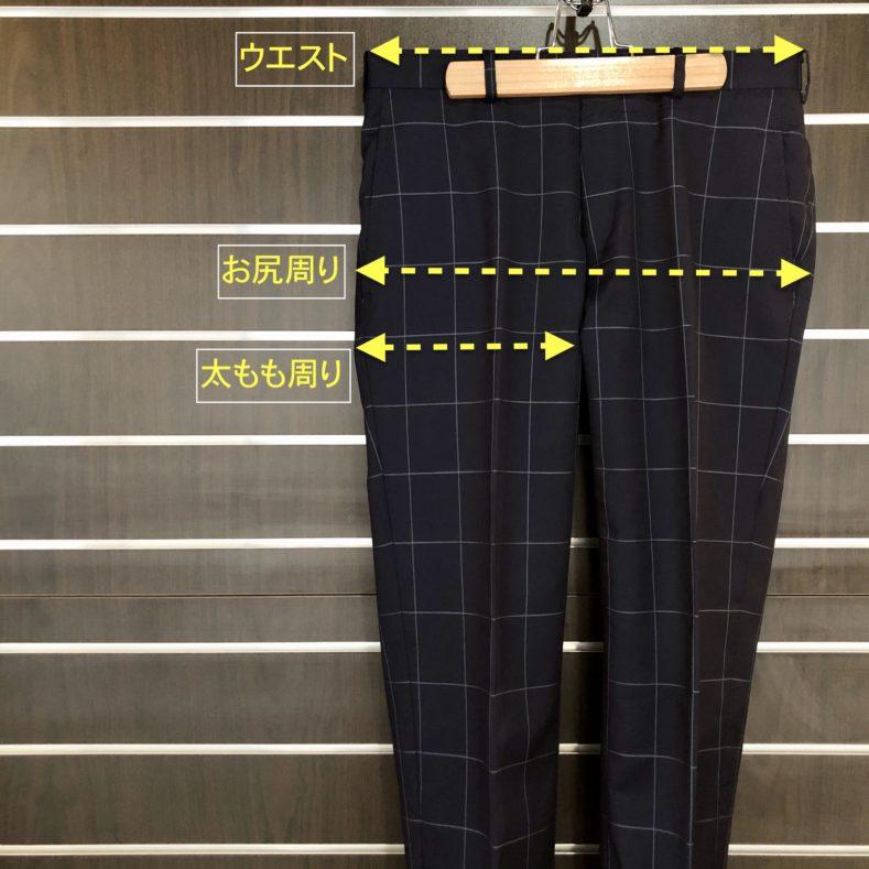 1 789x789 - スーツのサイズ直しはどれくらい大きくしたり小さくできる?