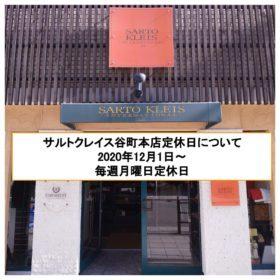 280x280 - 【谷町本店】定休日について