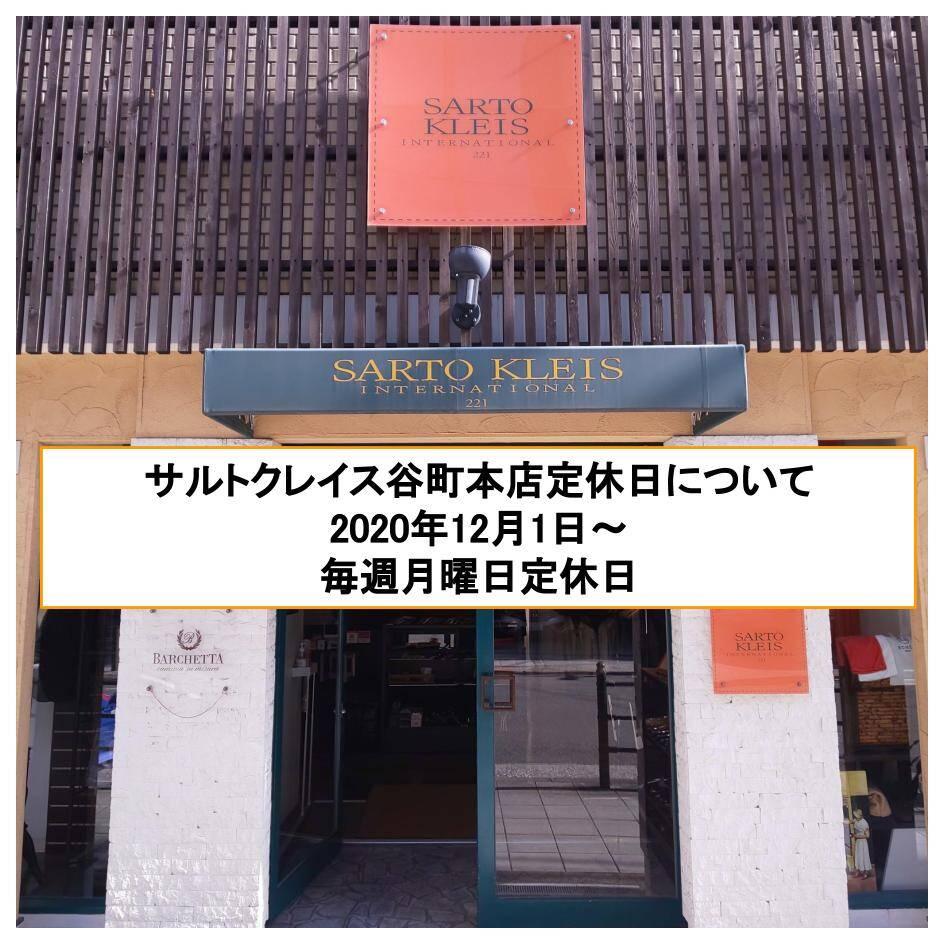 .jpg - 【谷町本店】定休日について
