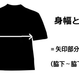 280x280 - 【採寸員が解説】通販で洋服のサイズを失敗しない方法5選