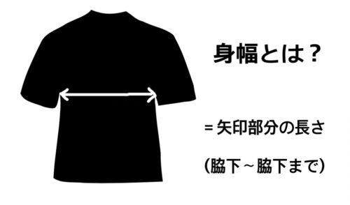 500x294 - 通販で洋服のサイズを失敗しない方法5つ【プロに聞く】