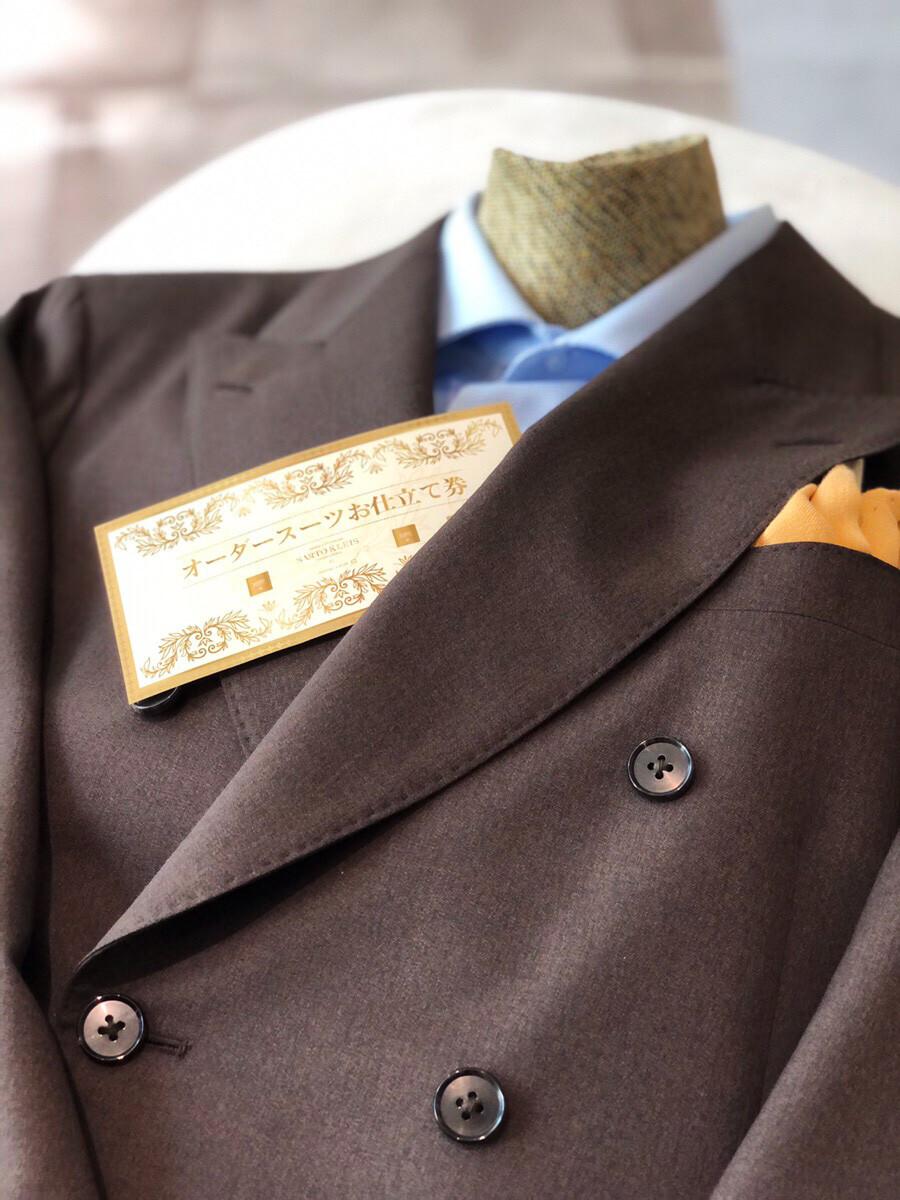 08739 72 - スーツお仕立券 ご利用例