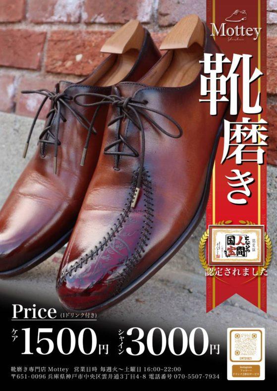 119411 559x789 - SARTO KLEIS靴磨きサービス事業拡大
