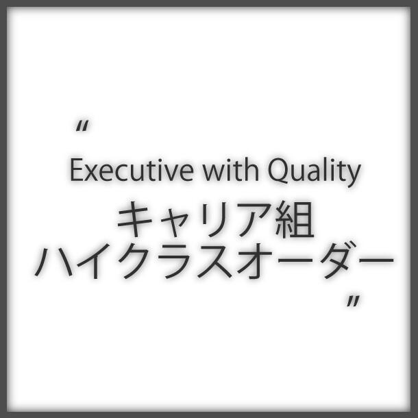 200000 qualitystyle - スーツお仕立券 ご利用例