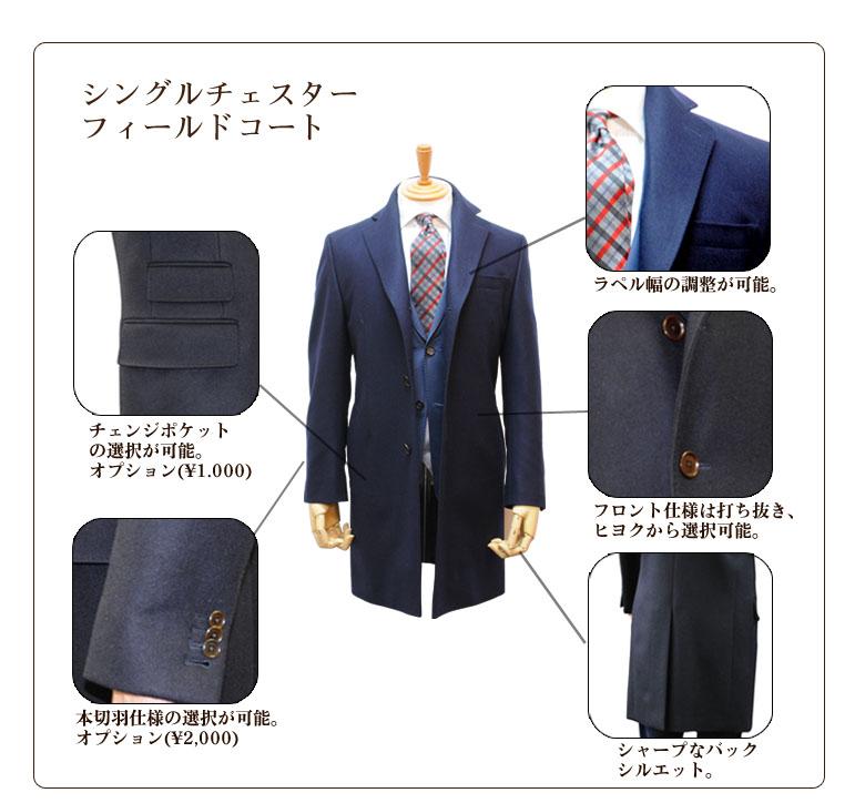 20150800 coat301 - オーダーコート