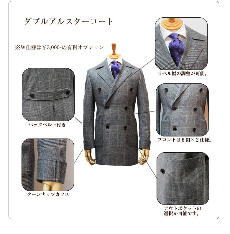 20150800 coat401 - オーダーコート