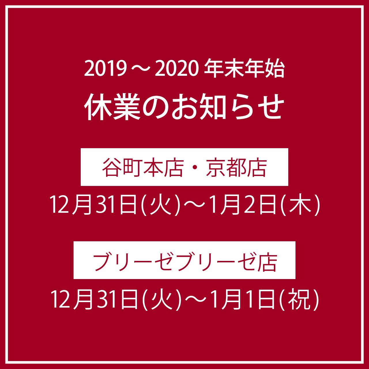 2019~2020年年末年始休業のお知らせ