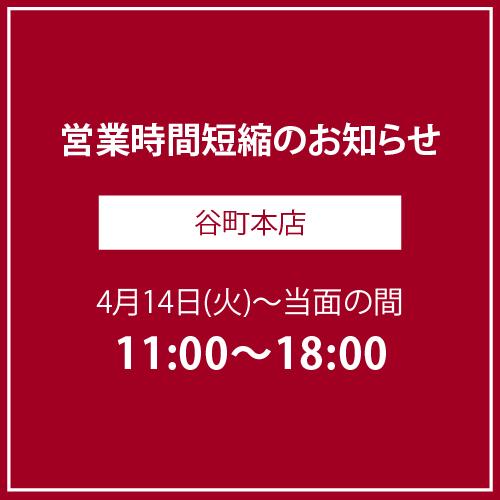 梅田店 営業時間短縮のお知らせ