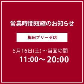 梅田ブリーゼ店 営業時間短縮のお知らせ