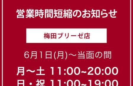 20200601 umeda short 450x290 - 梅田ブリーゼ店 営業時間短縮のお知らせ