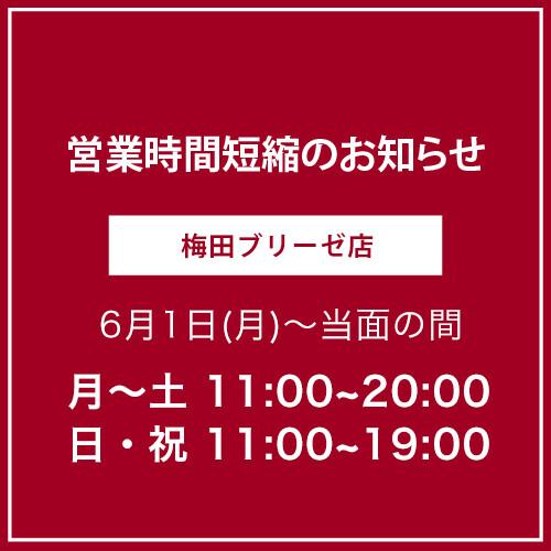 20200601 umeda short - 梅田ブリーゼ店 営業時間短縮のお知らせ