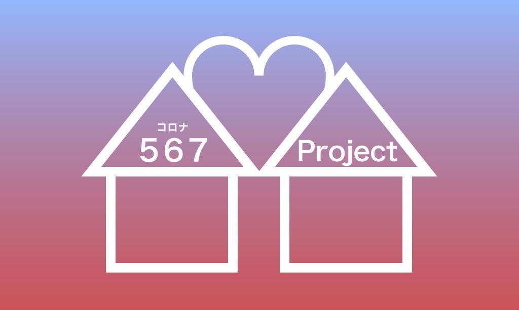 202008 567 header corona - 567(コロナ) プロジェクト