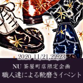 NU茶屋町店限定企画 職人達による靴磨きイベント