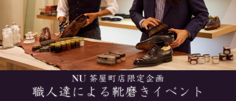 202019 shoeshine enent bannar 789x339 - NU茶屋町限定企画 職人たちによる靴磨きイベント