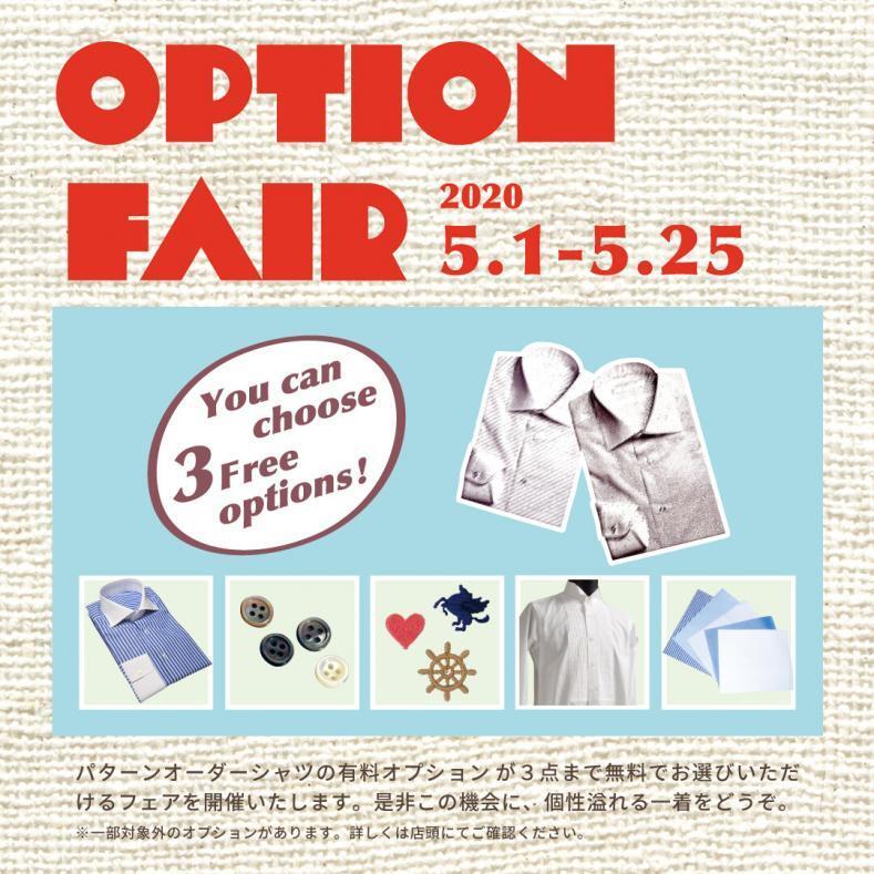 2020 05 OP SNS 789x789 - お買い得!オーダーシャツ【オプションフェア】開催!