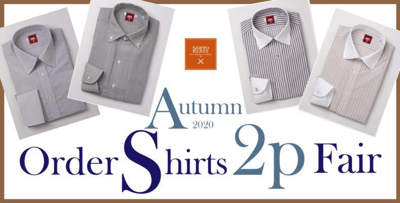 2020aw shirts2p 1 789x401 - オーダーシャツ 2Pフェア