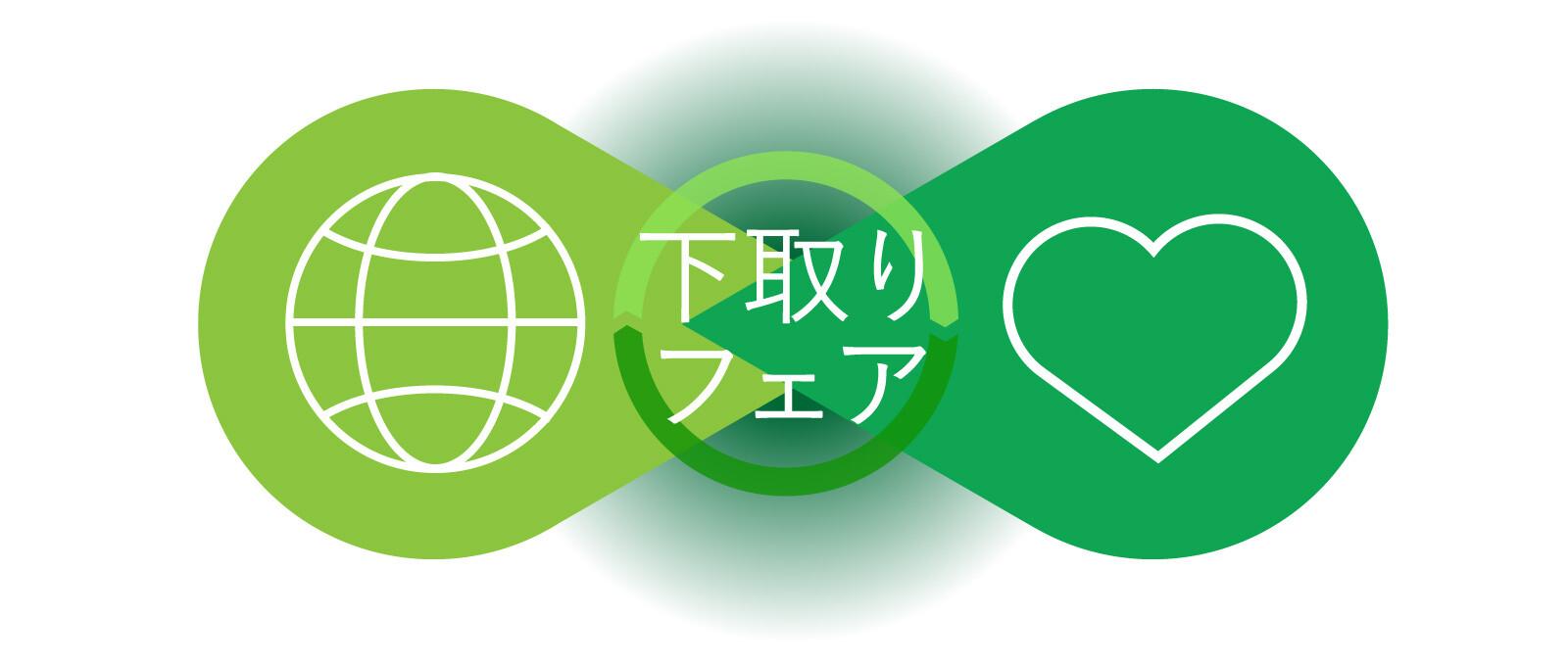 2020aw shitadori header01 - 下取りフェア