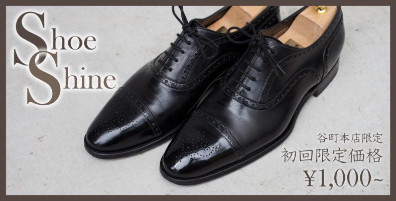 2020aw shoeshine header 789x401 - Shoe Shine 初回限定価格