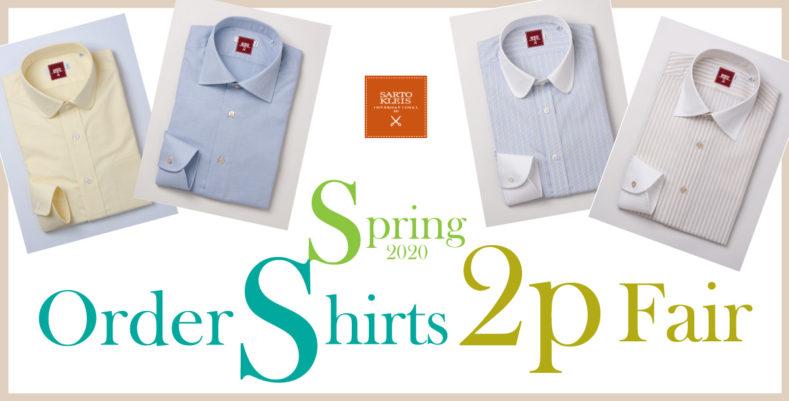 オーダーシャツ 2Pフェア 2020春夏