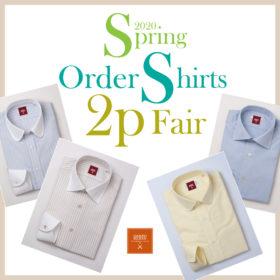 2020春夏 オーダーシャツ 2Pフェア