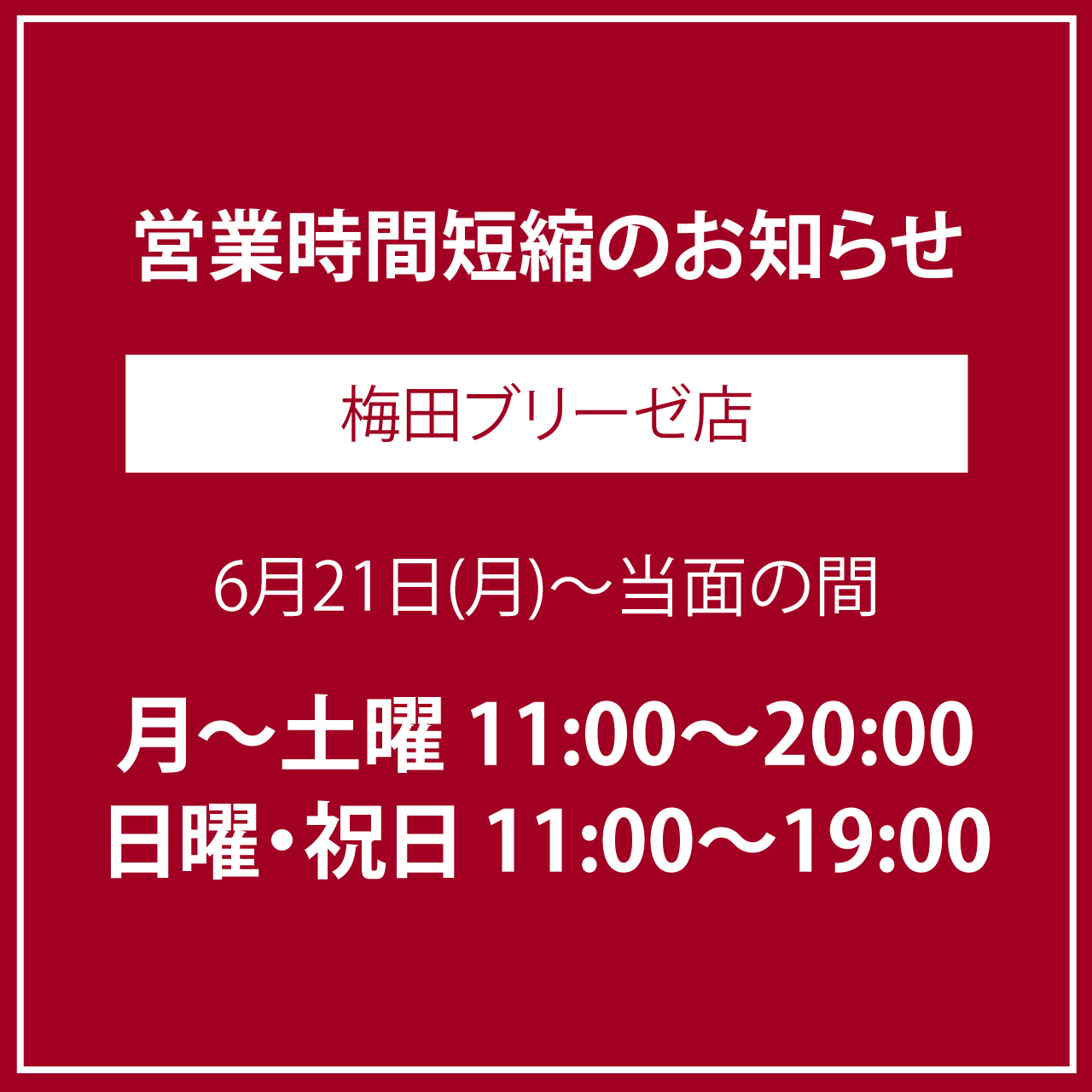 20210621 time title breeze - 【梅田ブリーゼ店・NU茶屋町店】短時間営業にて土日の営業を再開いたします