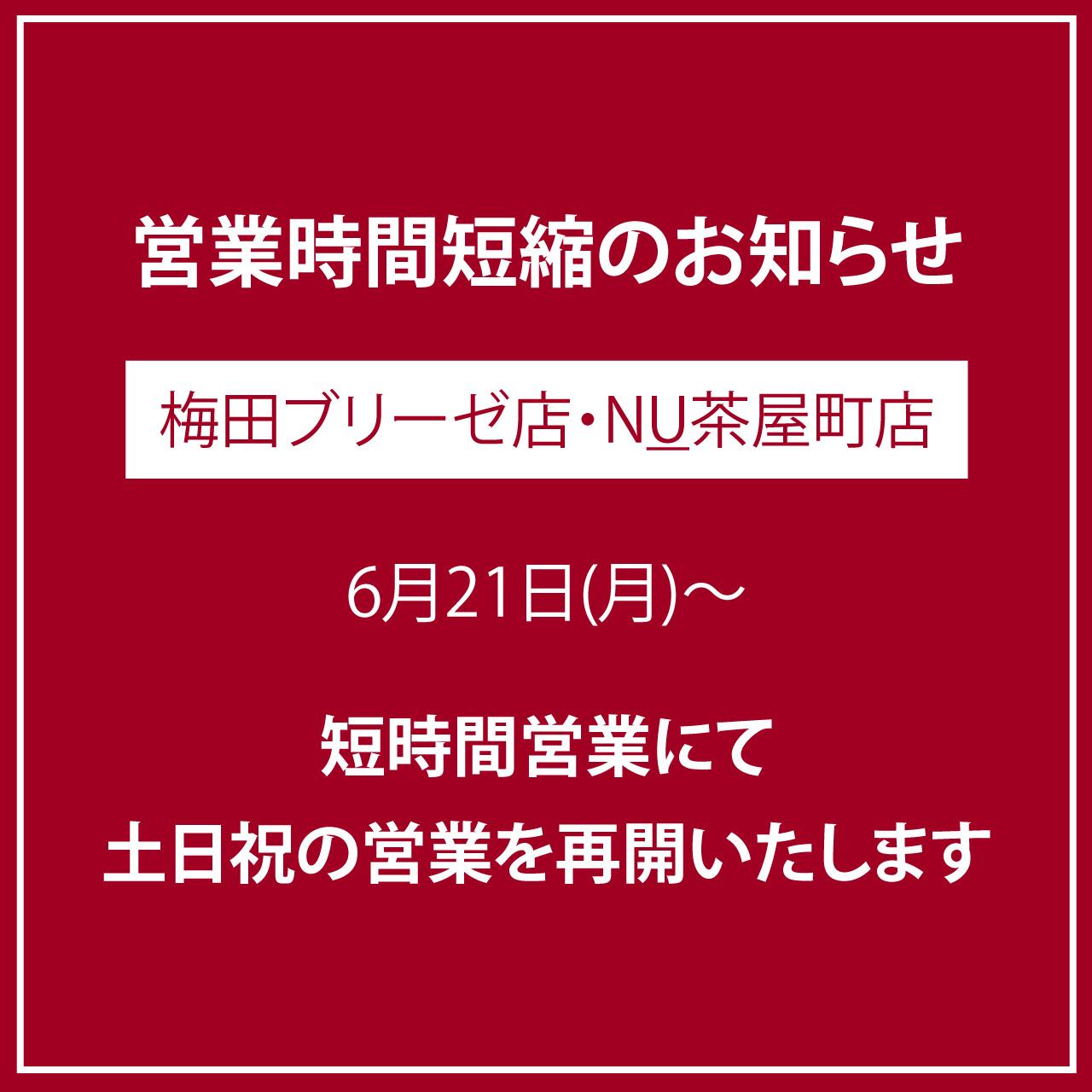 梅田ブリーゼ店・NU茶屋町店 短時間営業のお知らせ