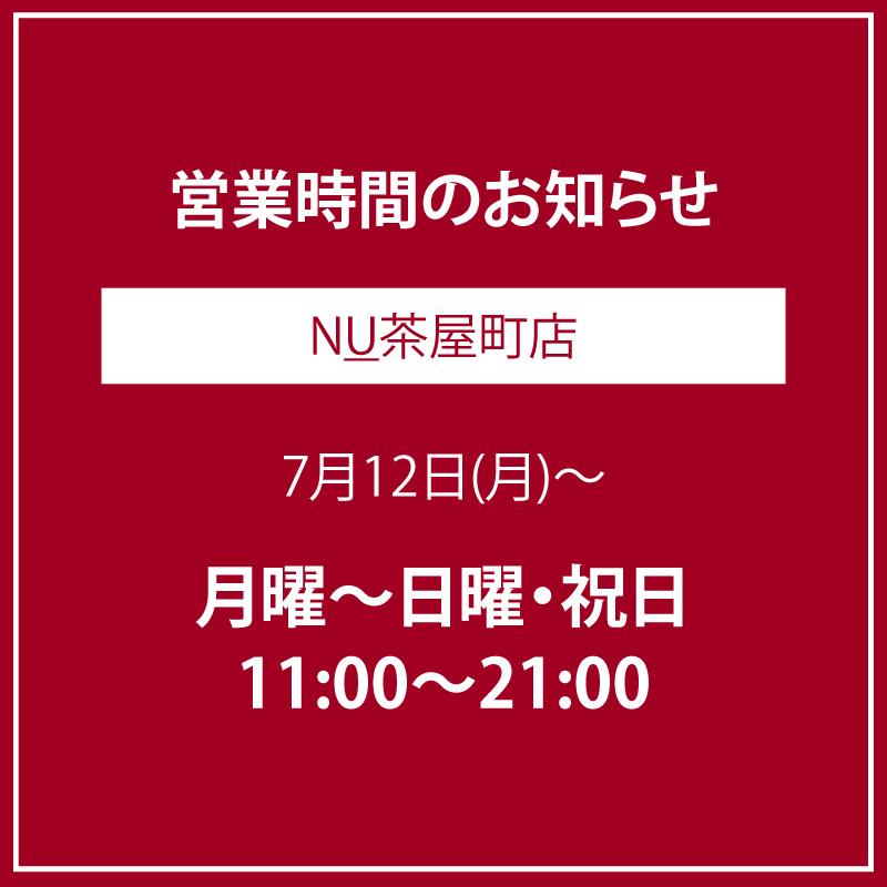 NU茶屋町店 営業時間のお知らせ